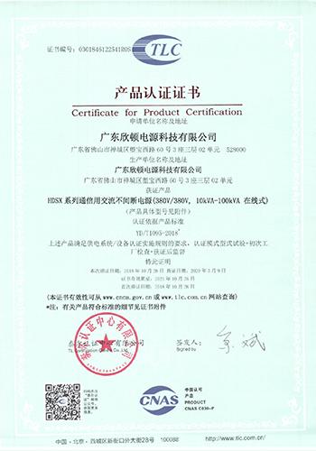 TLC certificate - ups power supply